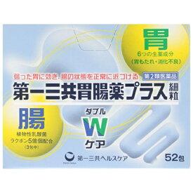 【第2類医薬品】 第一三共胃腸薬プラス細粒(52包)〔胃腸薬〕第一三共ヘルスケア
