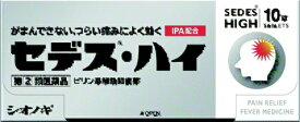 【第(2)類医薬品】 セデス・ハイ(10錠)〔鎮痛剤〕シオノギヘルスケア SHIONOGI