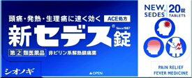 【第(2)類医薬品】 新セデス錠(20錠)〔鎮痛剤〕シオノギヘルスケア SHIONOGI