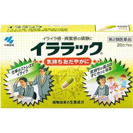 【第2類医薬品】 イララック(20カプセル)【wtmedi】小林製薬 Kobayashi