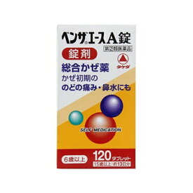 【第(2)類医薬品】 ベンザエースA錠(120錠)〔風邪薬〕武田コンシューマーヘルスケア Takeda Consumer Healthcare Company