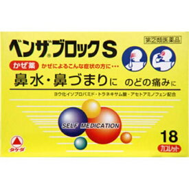 【第(2)類医薬品】 ベンザブロックS(18錠)〔風邪薬〕アリナミン製薬 Alinamin Pharmaceutical