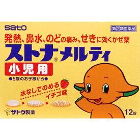 【第2類医薬品】 ストナメルティ小児用(12錠)〔風邪薬〕佐藤製薬 sato