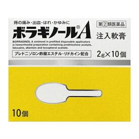 【第(2)類医薬品】 ボラギノールA注入軟膏(2g×10個)武田コンシューマーヘルスケア Takeda Consumer Healthcare Company