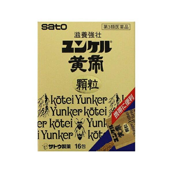 【第3類医薬品】 ユンケル黄帝顆粒(16包)〔ビタミン剤〕佐藤製薬 sato