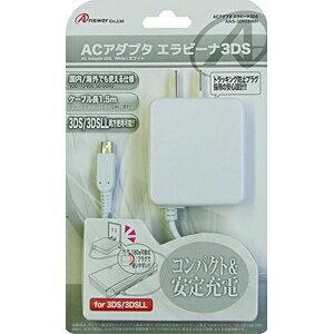 アンサー 3DS/3DS LL用 ACアダプタ エラビーナ(ホワイト)【3DS/3DS LL】