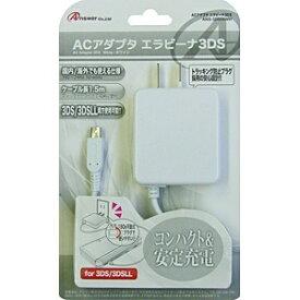 アンサー Answer 3DS/3DS LL用 ACアダプタ エラビーナ(ホワイト)【3DS/3DS LL】