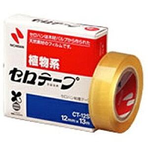 ニチバン NICHIBAN [テープ] セロテープ 小巻 箱入り (サイズ:12mm×13m) CT-12S[CT12S]