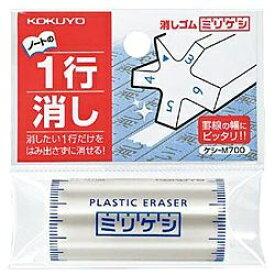 コクヨ KOKUYO 消しゴム ケシ-M700 ミリケシ