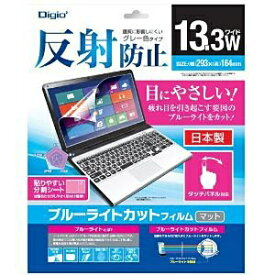 ナカバヤシ Nakabayashi 13.3インチワイド用 ブルーライトカットフィルム マット SF-FLGBK133W[SFFLGBK133W]