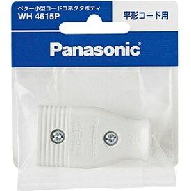 パナソニック Panasonic WH4615P ベター小型コードコネクタボディ (1個口・平形コード用) WH4615P ホワイト[WH4615] panasonic