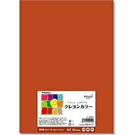 長門屋商店 NAGATOYA クレヨンカラー ちゃいろ 122g/m2 (A4サイズ・20枚) ナ-CR010