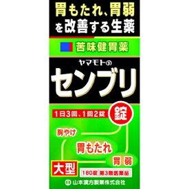 【第3類医薬品】 ヤマモトのセンブリ錠(180錠)〔胃腸薬〕【wtmedi】山本漢方