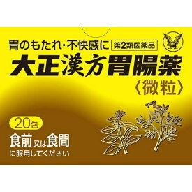 【第2類医薬品】 大正漢方胃腸薬(20包)〔胃腸薬〕【wtmedi】大正製薬 Taisho