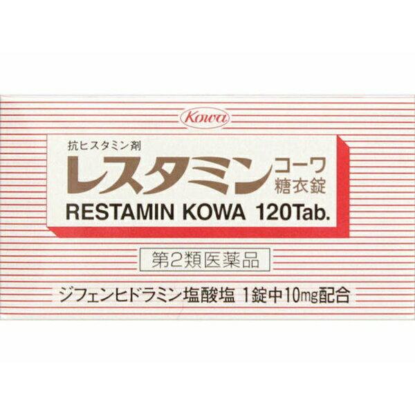 【第2類医薬品】 レスタミンコーワ糖衣錠(120錠)KOWA 興和