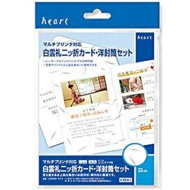 ハート heart マルチプリンタ対応 「白雲礼」 二ッ折カード・洋封筒セット 210g/m2・88g/m2 (往復はがきサイズ+封筒×10セット) CXP220【wtcomo】