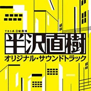 ソニーミュージックマーケティング (オリジナル・サウンドトラック)/TBS系 日曜劇場「半沢直樹」オリジナル・サウンドトラック 【CD】