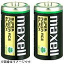 マクセル Maxell R14PU-BN-2P 単2電池 [2本 /マンガン][R14PUBN2P]