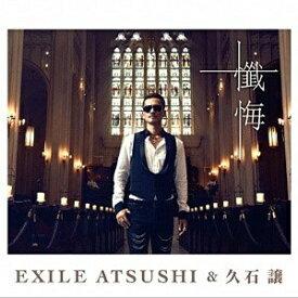 エイベックス・エンタテインメント Avex Entertainment EXILE ATSUSHI&久石譲/懺悔 【CD】