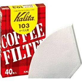 カリタ Kalita コーヒーフィルター 103 濾紙 ホワイト 40枚入[103]