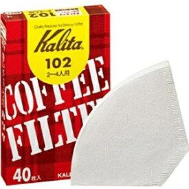 カリタ Kalita コーヒーフィルター 102 濾紙 ホワイト 40枚入[102]