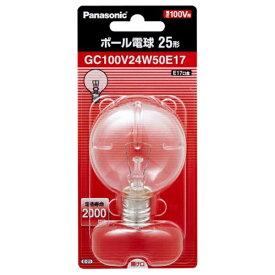パナソニック Panasonic GC100V24W50E17 電球 クリア [E17 /1個 /ボール電球形][GC100V24W50E17]