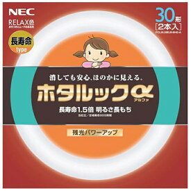 NEC エヌイーシー FCL30.30ELR-SHG-A 丸形蛍光灯(FCL) ホタルックα RELAX色 [電球色][FCL3030ELRSHGA]