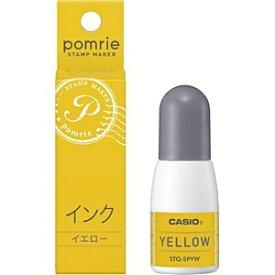 カシオ CASIO ポムリエ(pomrie)用インク STQ-5PYW(イエロー)[STQ5PYW]