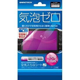 ゲームテック GAMETECH 空気入らなシートV2【PSV(PCH-2000)】