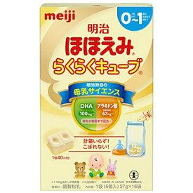 明治 meiji 明治ほほえみ らくらくキューブ 432g(27g×16袋)(大箱)〔ミルク〕【wtbaby】