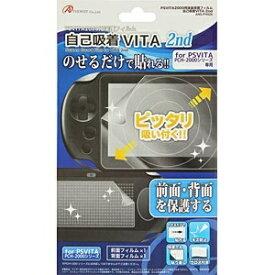 アンサー Answer 新型PS Vita用 自己吸着VITA 2nd【PSV(PCH-2000)】