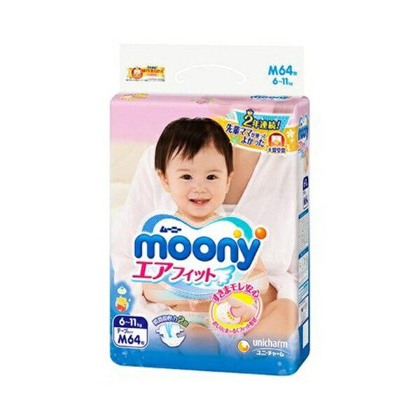 ユニチャーム unicharm moony(ムーニー) エアフィット テープ Mサイズ 64枚 〔おむつ〕