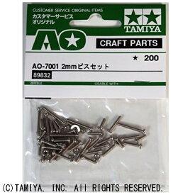 タミヤ TAMIYA 【ミニ四駆】AO-7001 2mmビスセット