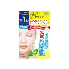 コーセーコスメポート KOSE COSMEPORT CLEAR TURN(クリアターン) ホワイトマスク ビタミンC 5回分 〔パック〕