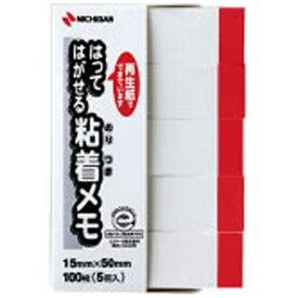ニチバン NICHIBAN ポイントメモ[再生紙シリーズ]ふせんタイプ(100枚×5冊入/ホワイト赤帯) F-4WP[F4WP]
