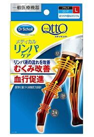 レキットベンキーザー・ジャパン Reckitt Benckiser おうちでメディキュット ロング L