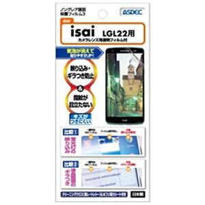 アスデック ASDEC isai用 ノングレア液晶保護フィルム3 NGB-LGL22[NGBLGL22]