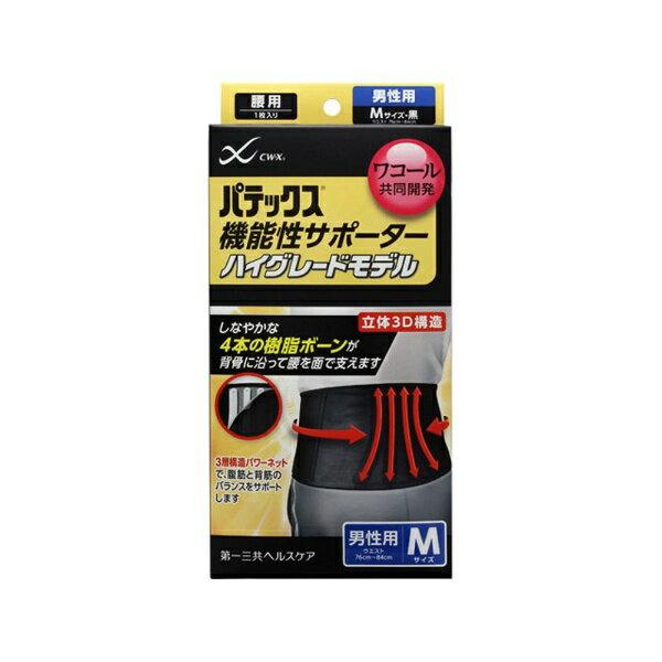 第一三共ヘルスケア パテックス 機能性サポーター 腰用 男性用 M 黒〔サポーター〕