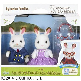 エポック社 EPOCH シルバニアファミリー ショコラウサギのおじいさん・おばあさん
