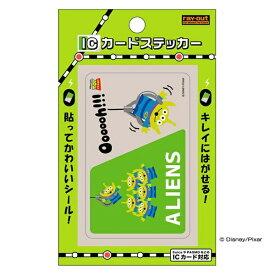レイアウト rayout ICカード用 ICカードステッカー 「ディズニー」 (エイリアン) RT-DICSA/AL[RTDICSAAL]