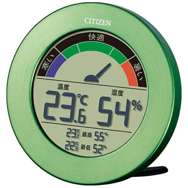 リズム時計 温湿度計 「ライフナビ」 8RDA67-B05(グリーン)[8RDA67B05]