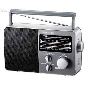 オーム電機 OHM ELECTRIC RAD-F770Z ホームラジオ AudioComm グレー [AM/FM /ワイドFM対応][RADF770ZH]