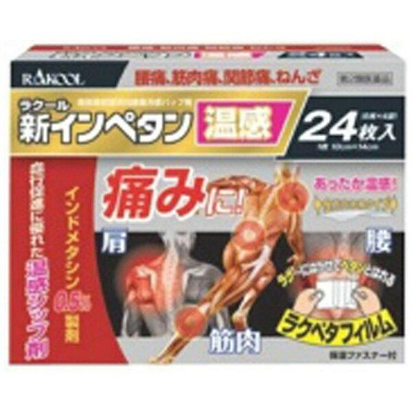 【第2類医薬品】 新インペタン温感(24枚)★セルフメディケーション税制対象商品ラクール製薬 Rakool
