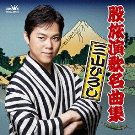 ファーストディストリビューション 三山ひろし/股旅演歌名曲集 【CD】