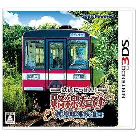 ソニックパワード Sonic Powered 鉄道にっぽん!路線たび 鹿島臨海鉄道編【3DSゲームソフト】