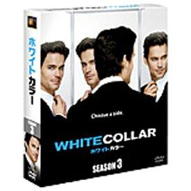 20世紀フォックス Twentieth Century Fox Film ホワイトカラー シーズン3 <SEASONSコンパクト・ボックス> 【DVD】