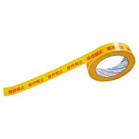 ダイヤテックス DIATEX パイオラン安全表示テープ H06SK