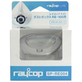 レイコップ raycop 【ふとんクリーナー用】 ダストボックス(1個入)(RE-100用) SP-RE004