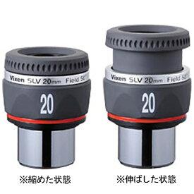 ビクセン Vixen 31.7mm径接眼レンズ(アイピース) SLV20mm