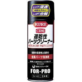 KURE 呉工業 遅乾性パーツクリーナー 420ml NO1431